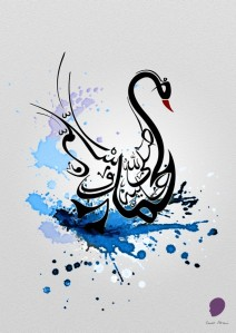 Swan-shaped-Muhammad-calligraphy-pbuh-1231584612